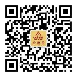 妙莲香商城公众号二维码